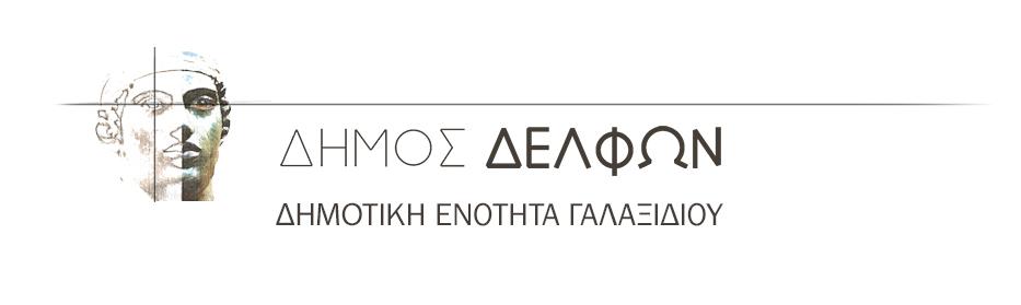 Ευχές για το Πάσχα από τον Αντιδήμαρχο Δημοτικής Ενότητας Γαλαξιδίου, κ. Ευθύμιο Γρίβα
